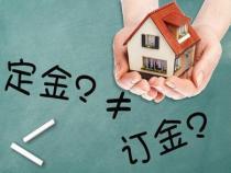 定金与订金的区别在哪里?没搞清楚就别买房