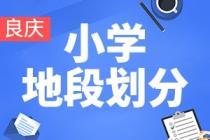 【楼盘网早报2019.6.11】良庆区/西乡塘招生地段正式划分