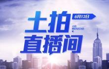 【楼盘网早报2019.6.12】地王君临?!华润/万科/恒大/保利现身