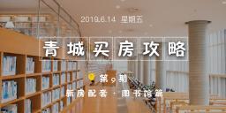 青城买房攻略第九期:(新房配套:图书馆篇)