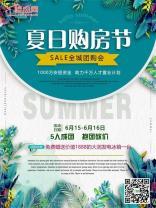 助力千萬人才置業計劃,湘潭樓盤網2019年夏季購房節轟動來襲!