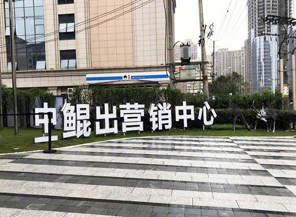 雙地鐵接駁小區 濱江新城5.6米層高公寓熱銷