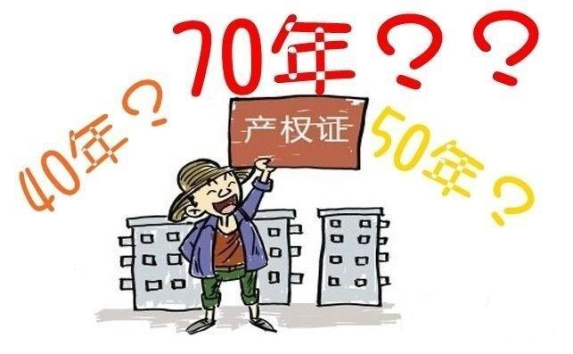 如何区分70年50年40年产权的房子?