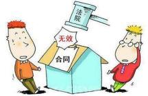 卖房合同有反悔期限?房屋买卖合同规定有哪些?