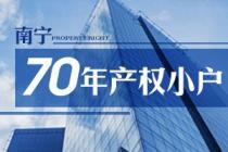 【楼盘网早报2019.6.18】一批70年产权公寓/小户型上线