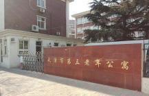天津市第三老年公寓新楼落成启用 设养老床位500张