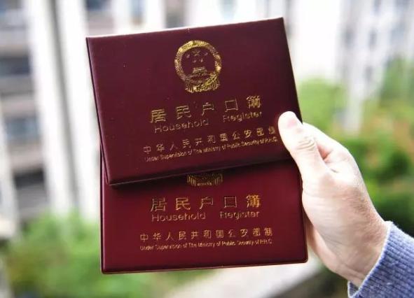 鄭州畢業生可落戶到親朋、社區、單位戶下