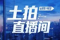 【楼盘网早报2019.6.19】直播|凤岭南3幅地块拍卖