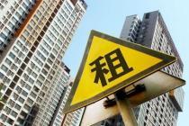 5月廣州市住宅租金出爐!租金環比下跌0.77%
