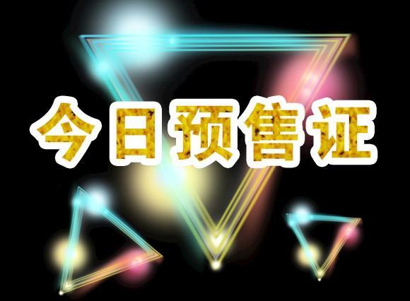 【每日预售证】6月21日南昌四盘领预售证,三盘加推,一盘为纯新盘