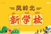 凤岭北新增5所新学校 新民中学云景校区/翠竹路实验学校最新进展曝光!