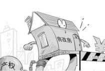 房改房的产权问题二三事