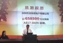 深圳楼面价6.7万/㎡!1㎡可以中山买房上车了!