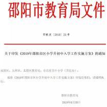 邵阳市区2019年小学升初中招生区域划分出炉