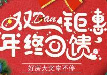 【双dan】元旦圣诞房产楼盘大盘点,年底置业优选房源