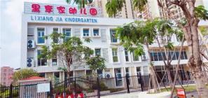 黃埔新增8所普惠性民辦幼兒園 哪些樓盤將受益?