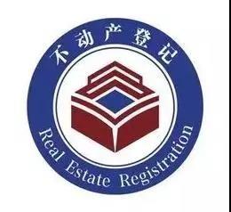 不动产登记正式生效,买房不用再纠结土地年限了,以后都是永久产权!