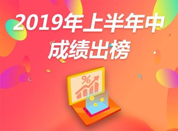 不算太火热!2019年上半年广州网签42019套,同比上涨28%