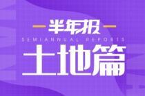 上半年南宁卖地335.76万㎡同涨20.65% 吸金263.8亿元!