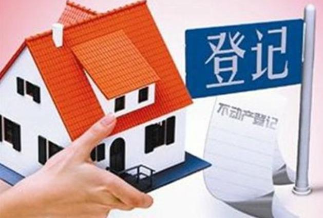 """仅需3天!广州办理房屋首次登记""""提速"""""""