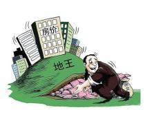 多地花式土拍穩樓市 限價之下地王面臨虧本壓力
