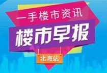 北海楼市早报(2019.7.5):合浦人民有福了!合浦月饼小镇建设顺利,现已初具规模