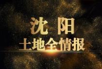 沈阳铁西4宗土地挂牌入市 总成交价23.52亿