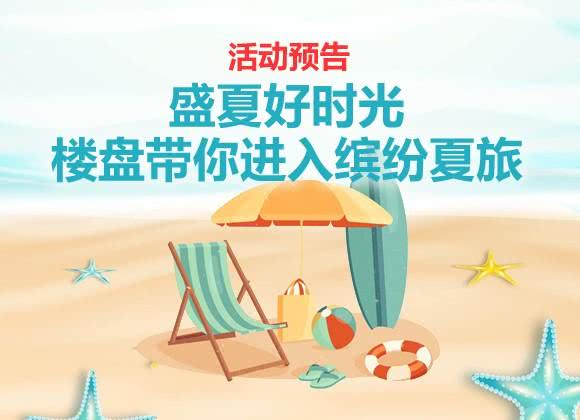 活動預告:盛夏好時光,樓盤帶你進入繽紛夏旅!