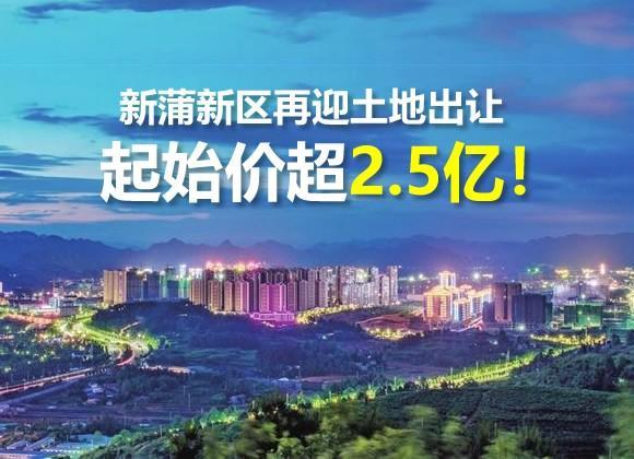 新蒲新區再迎土地出讓,起始價超2.5億!