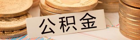 武汉有望实现与株洲等城市公积金异地互认互贷