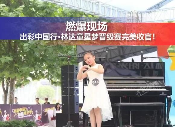 燃爆現場丨出彩中國行·林達童星夢晉級賽完美收官!