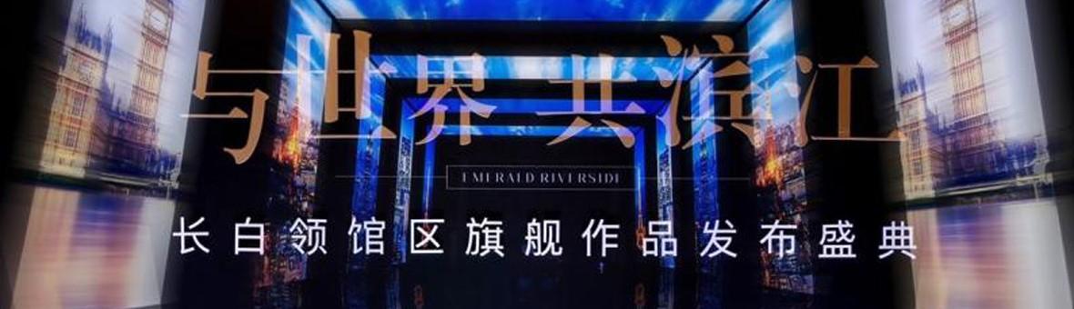 与世界•共滨江-万科翡翠滨江揭幕沈阳国际生活新封面