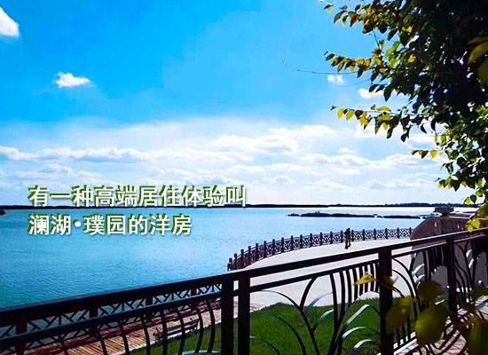 有一種高端居住體驗叫瀾湖?璞園的洋房