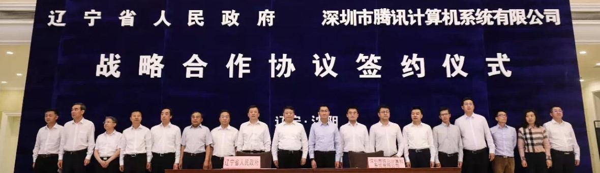 沈抚新区与腾讯签署合作协议