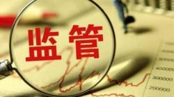 银保监会:加强房地产信托领域风险防控
