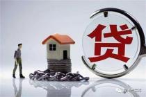 房贷被拒了?贷款买房五大房贷规则要悉知!