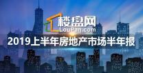 2019遵義房地產市場半年報(年中版)