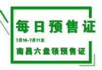 【每日预售证】7月10日-7月11日南昌5盘领预售证