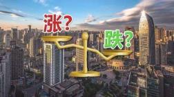 6月70城房价出炉!泉州新房环比上涨0.1% 同比上涨1.3%
