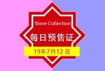 【每日预售证】7.12万科红墅、西站华府取得预售证