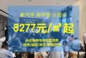 2019年秦皇岛热销楼盘-保利·海公园热销传奇绝非偶然