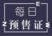 【每日预售证】7.16中海阳光玫瑰园、碧桂园温泉城取得预售证