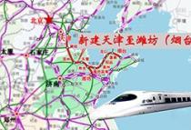 潍烟高铁新进展:天津至潍坊(烟台)可研报告已上报