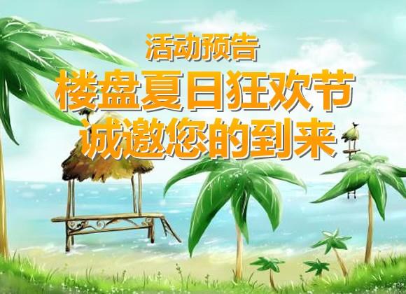 活动预告:楼盘夏日狂欢节,诚邀您的到来!