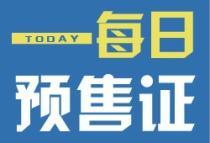 【每日预售证】7月18日南昌多个项目获得最新预售