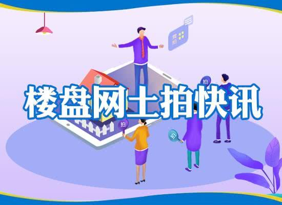 楼盘网土拍快讯 青北新添一项目