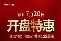 城南1号开盘热销户型品鉴 优惠截止7月20日