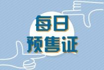 【每日预售证】7月19日绿地儒乐星镇再领8张预售证