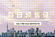 【每日预售证】7月23日绿地国际博览城、丽景湾小区取得预售证