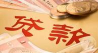 广州地区部分银行上调首套房贷利率